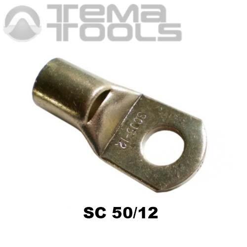 Медный луженый наконечник SC 50/12 (Китай)