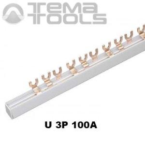 Шина соединительная U 3P 100А 1м