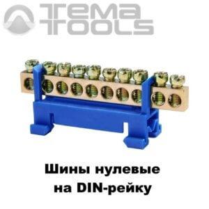 Шины нулевые на DIN-рейку