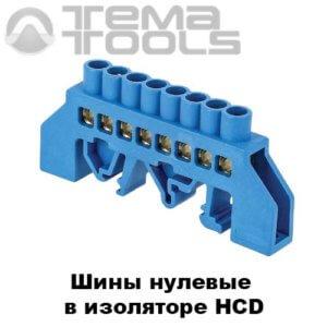 Шины нулевые в изоляторе HCD