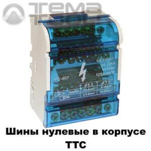 Шины нулевые в пластиковом корпусе TTC на DIN-рейку