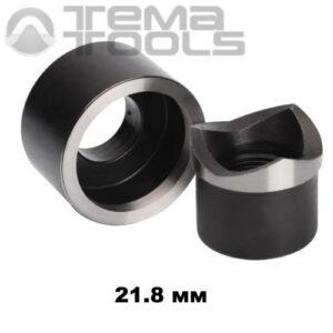 Матрица для пробивки круглых отверстий 21.8 мм для инструмента SYK