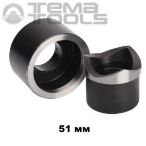 Матрица для пробивки круглых отверстий 51 мм для инструмента SYK
