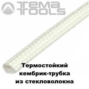 Термостойкий кембрик-трубка из стекловолокна