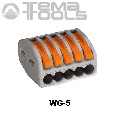 Клемма соединительная WG-5 на 5 проводов