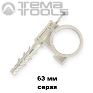 Обойма для труб и кабеля D 63 мм с ударным шурупом серая