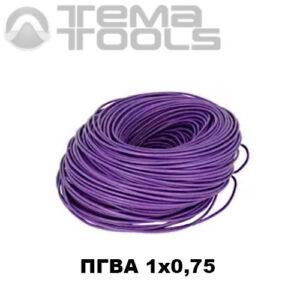 Провод ПГВА автомобильный 1x0,75 фиолетовый