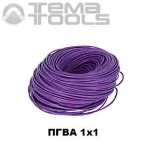Провод ПГВА автомобильный 1x1 фиолетовый
