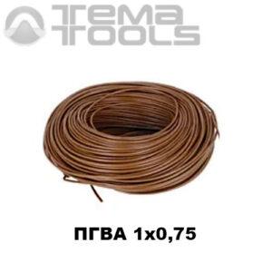Провод ПГВА автомобильный 1x0,75 коричневый