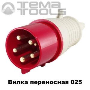 Вилка силовая переносная 025 3P+N+E 32А 380В IP44 красная