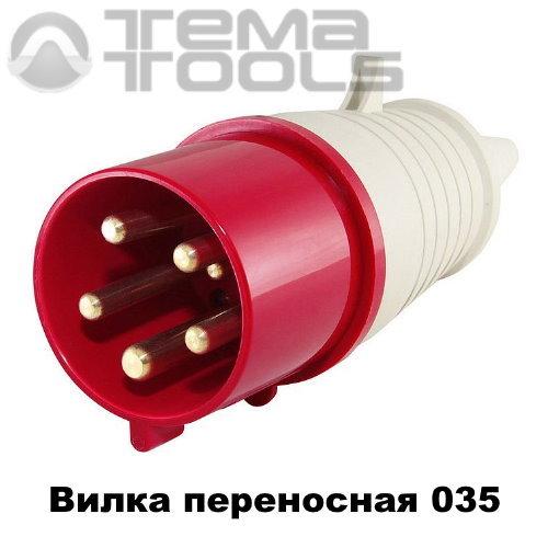 Вилка силовая переносная 035 3P+N+E 63А 380В IP67 красная