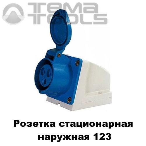 Розетка силовая стационарная наружная 123 2P+E 32А 220В IP44 синяя