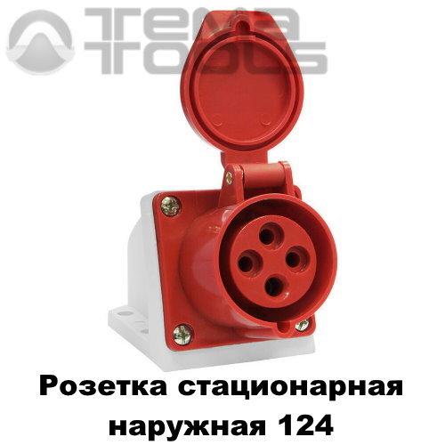 Розетка силовая стационарная наружная 124 3P+E 32А 380В IP44 красная