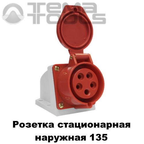 Розетка силовая стационарная наружная 135 3P+N+E 63А 380В IP67 красная