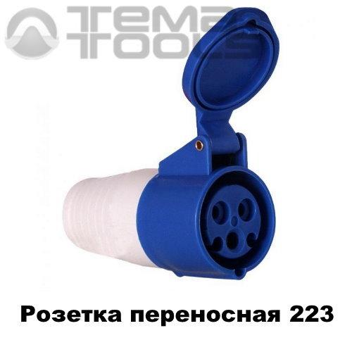 Розетка силовая переносная 223 2P+E 32А 220В IP44 синяя