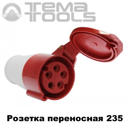 Розетка силовая переносная 235 3P+N+E 63А 380В IP67 красная