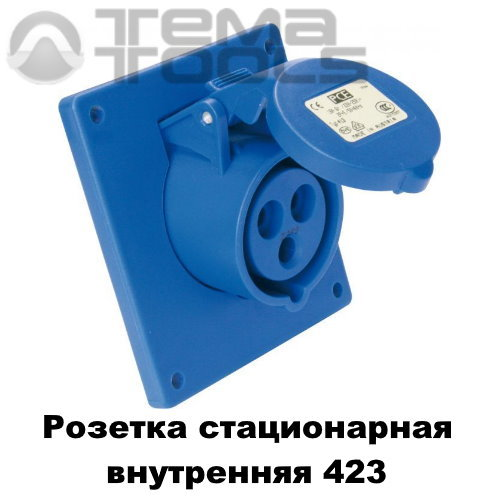 Розетка силовая стационарная внутренняя 423 2P+E 32А 220В IP44 синяя