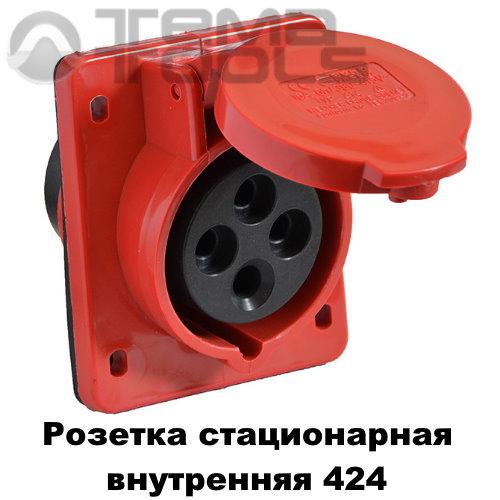 Розетка силовая стационарная внутренняя 424 3P+E 32А 380В IP44 красная