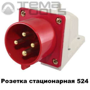 Вилка силовая стационарная 524 3P+E 32А 380В IP44 красная