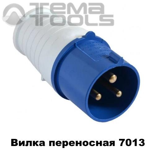 Вилка силовая переносная 7013 2P+E 16А 220В IP44 синяя