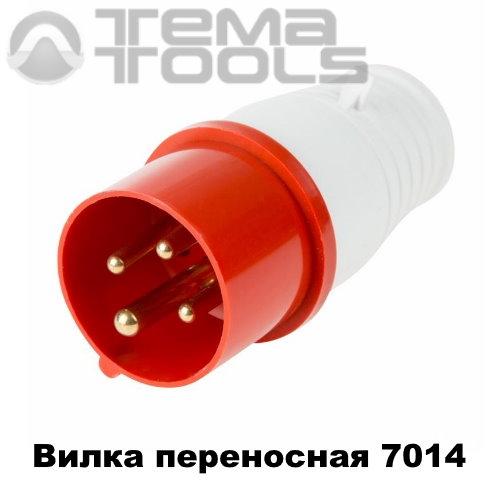 Вилка силовая переносная 7014 3P+E 16А 380В IP44 красная