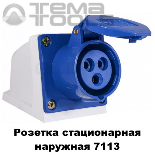 Розетка силовая стационарная наружная 7113 2P+E 16А 220В IP44 синяя