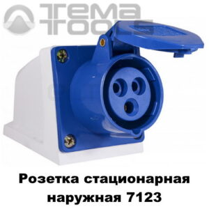 Розетка силовая стационарная наружная 7123 2P+E 32А 220В IP44 синяя