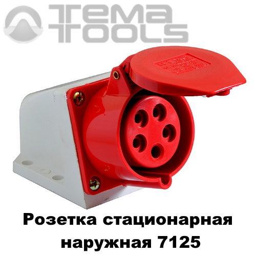 Розетка силовая стационарная наружная 7125 3P+N+E 32А 380В IP44 красная