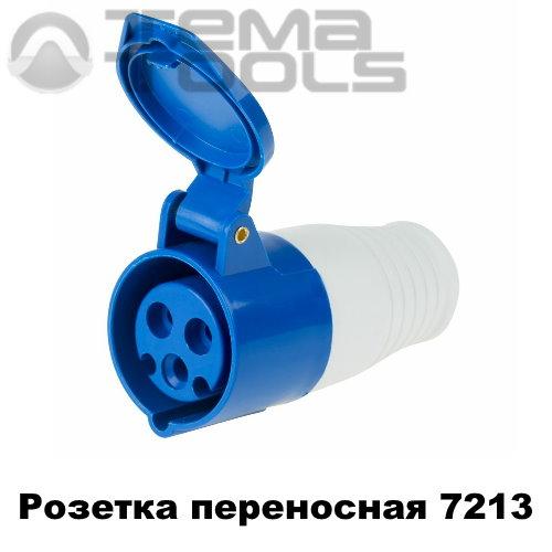 Розетка силовая переносная 7213 2P+E 16А 220В IP44 синяя