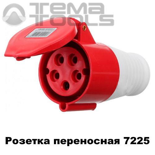 Розетка силовая переносная 7225 3P+N+E 32А 380В IP44 красная