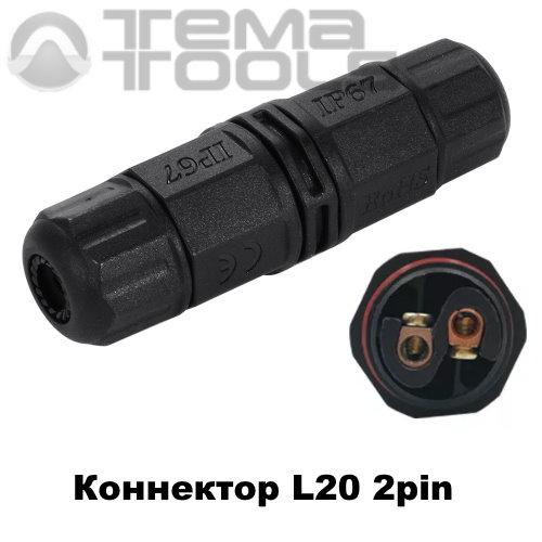 Кабельный коннектор L20 2pin IP67 – купить кабельный коннектор оптом и в розницу