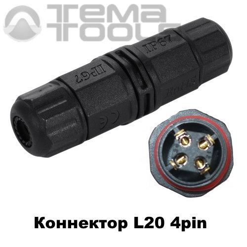 Кабельный коннектор L20 4pin IP67 – купить кабельный коннектор оптом и в розницу