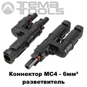 Кабельный разветвитель-коннектор MC4 – 6 мм² для солнечных батарей – купить кабельный разветвитель оптом и в розницу