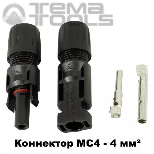 Коннектор MC4 – 4 мм² (пара) для солнечных батарей – купить солнечный коннектор оптом и в розницу