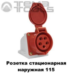 Розетка силовая стационарная наружная 115 3P+N+E 16А 380В IP44 красная