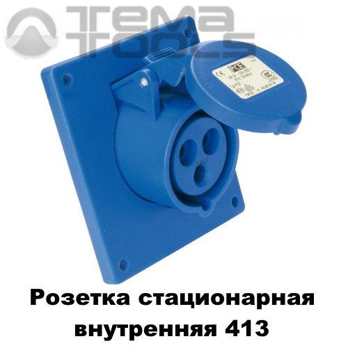 Розетка силовая стационарная внутренняя 413 2P+E 16А 220В IP44 синяя – купить силовую внутреннюю розетку стационарную