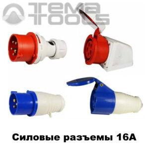 Силовые разъемы 16А