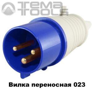Вилка силовая переносная 023 2P+E 32А 220В IP44 синяя