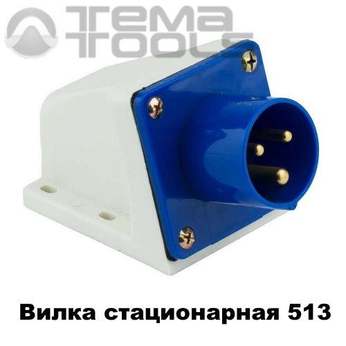 Вилка силовая стационарная 513 2P+E 16А 220В IP44 синяя – купить силовую стационарную вилку оптом и в розницу