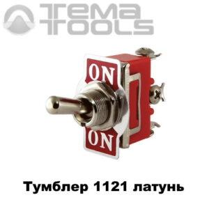 Переключатель - тумблер 1121 латунь ON–ON