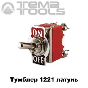 Переключатель - тумблер 1221 латунь ON–OFF