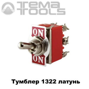 Переключатель - тумблер 1322 латунь ON–OFF–ON
