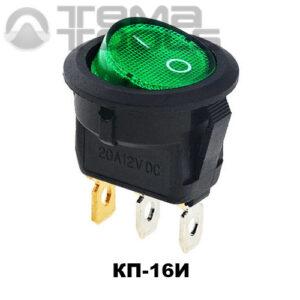 Клавишный переключатель КП-16И с зеленой круглой клавишей с подсветкой