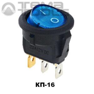 Клавишный переключатель КП-16 с синей круглой клавишей