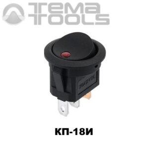 Клавишный переключатель КП-18И с красной круглой клавишей с подсветкой