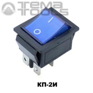 Клавишный переключатель КП-2И с синей прямоугольной клавишей с подсветкой
