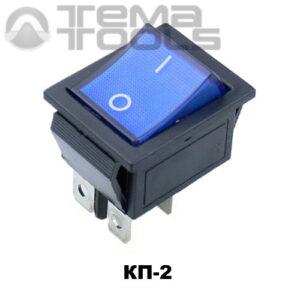 Клавишный переключатель КП-2 с синей прямоугольной клавишей
