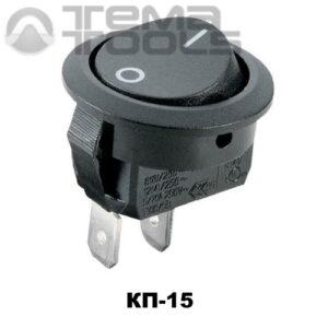 Клавишный переключатель КП-15 с черной круглой клавишей – купить рокерные клавишные переключатели 220В 6А с фиксацией