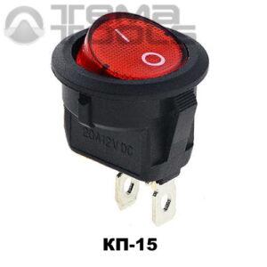 Клавишный переключатель КП-15 с красной круглой клавишей – купить рокерные клавишные переключатели 220В 6А с фиксацией