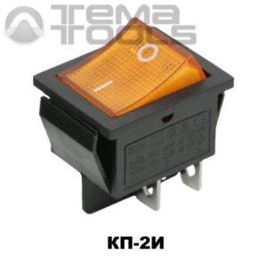 Клавишный переключатель КП-2И с желтой прямоугольной клавишей с подсветкой – купить рокерные клавишные переключатели 240В 15А с фиксацией